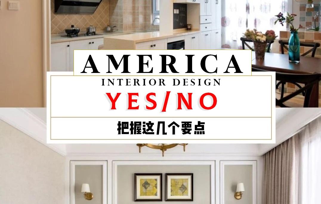 American Style 美式装修风格