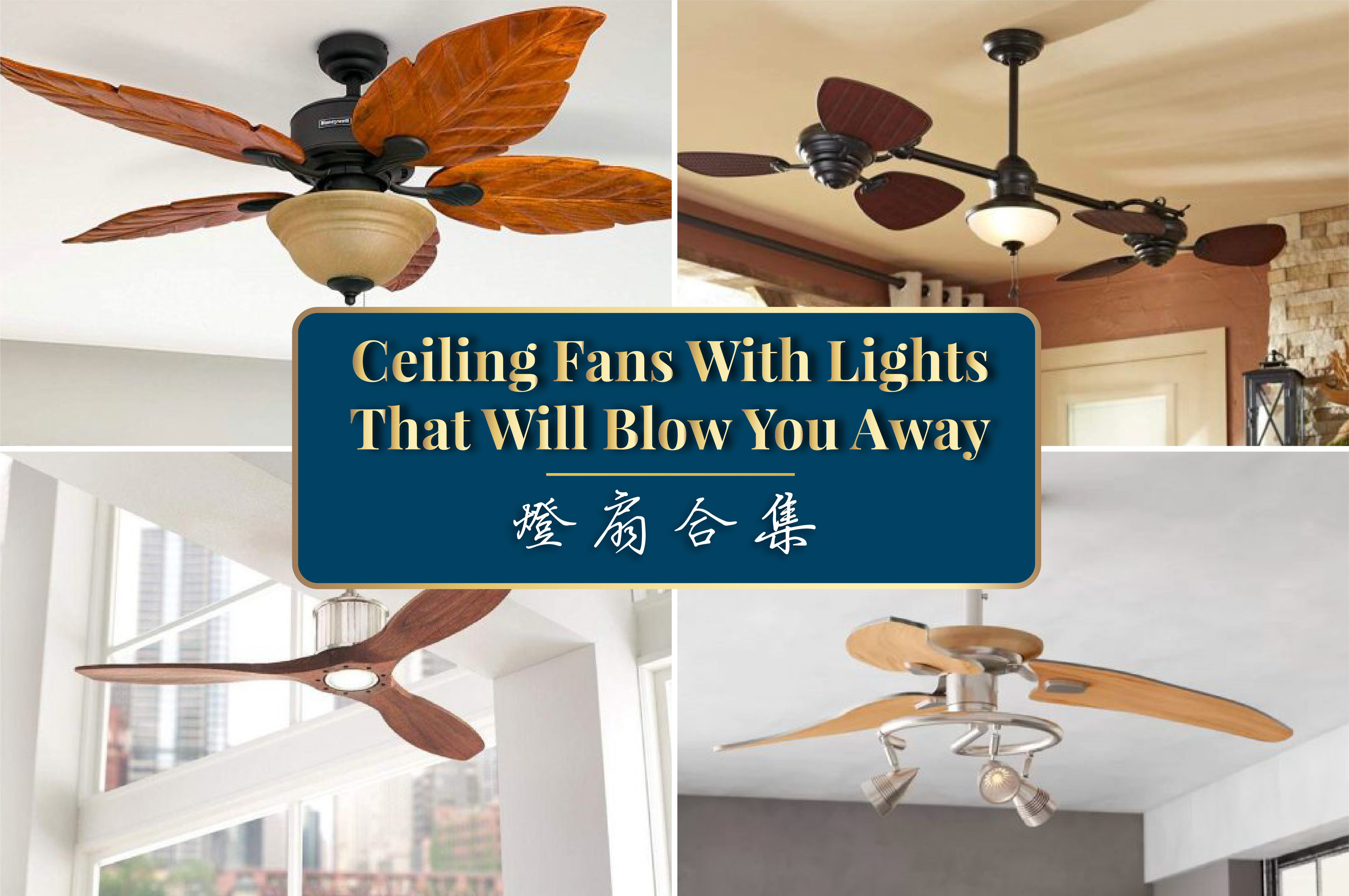 Ceiling Fans With Lights That Will Blow You Away 灯扇合集