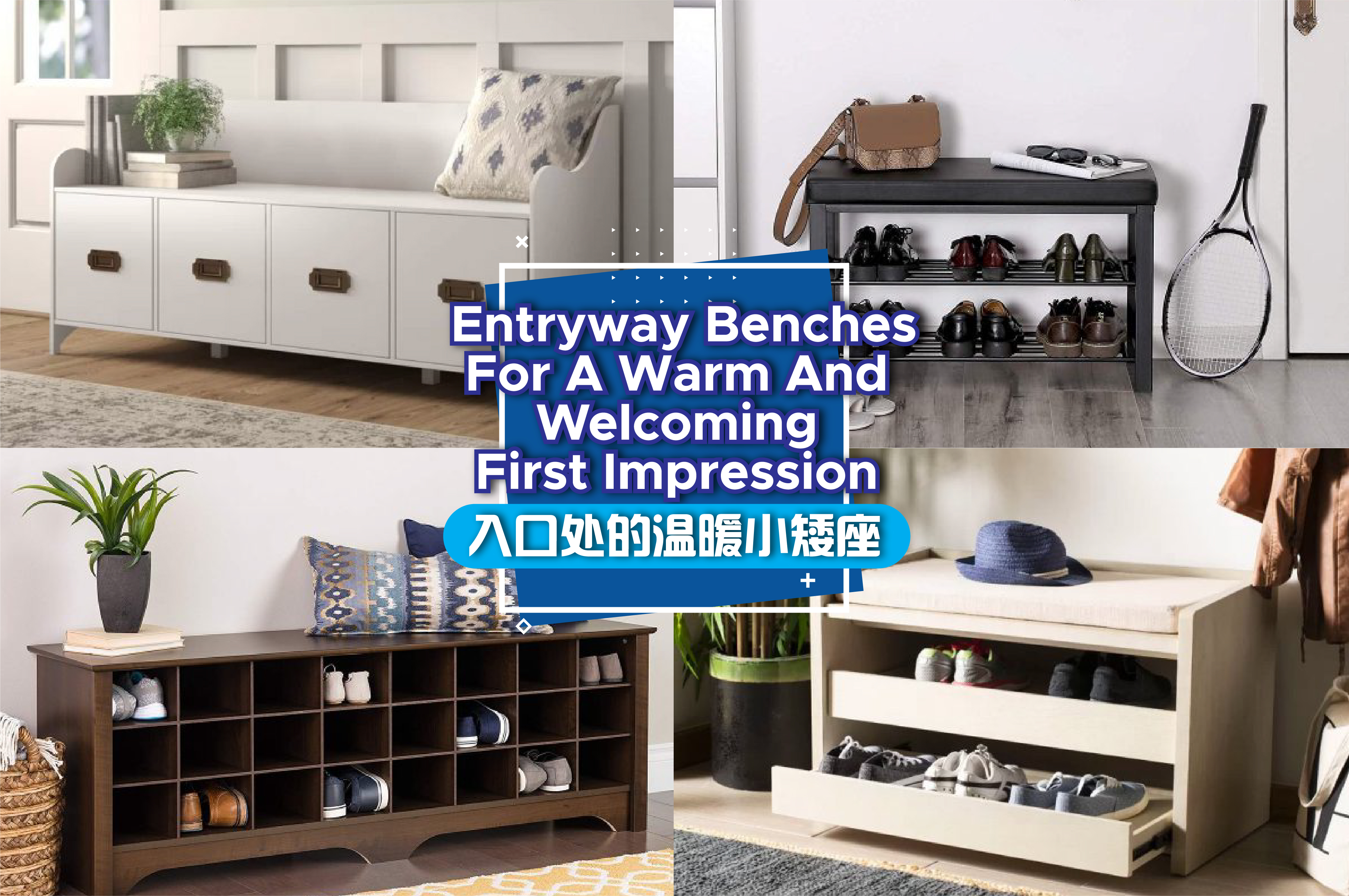 Entryway Benches For A Warm And Welcoming First Impression 入口处的温暖小矮座