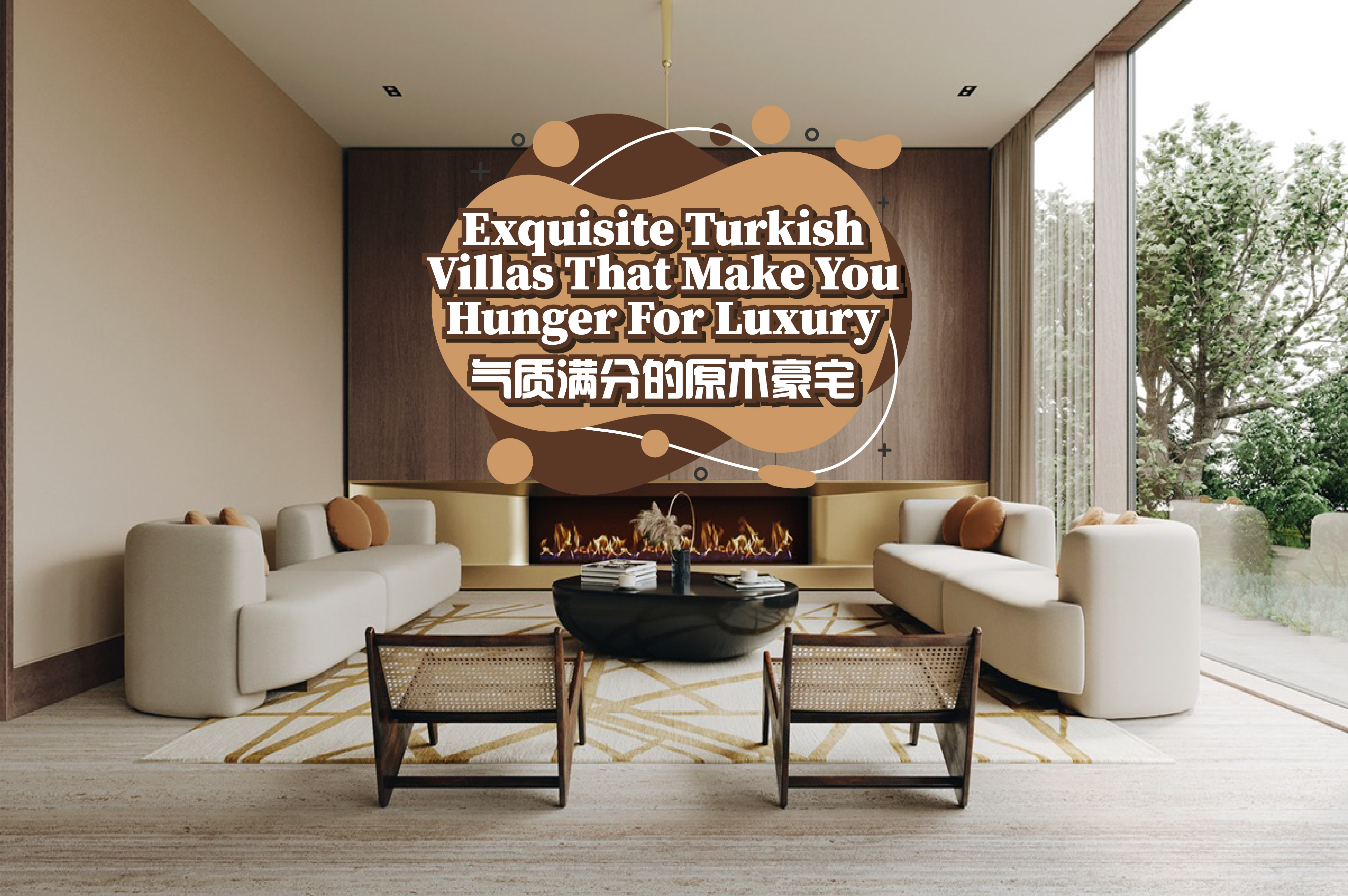 Exquisite Turkish Villas That Make You Hunger For Luxury 气质满分的原木豪宅